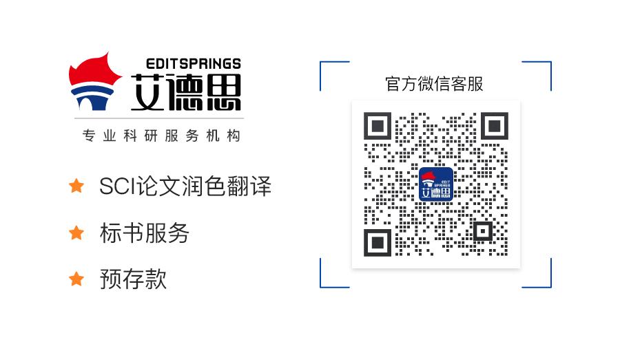 艾德思_Editsprings 论文翻译润色、科研论文服务专家